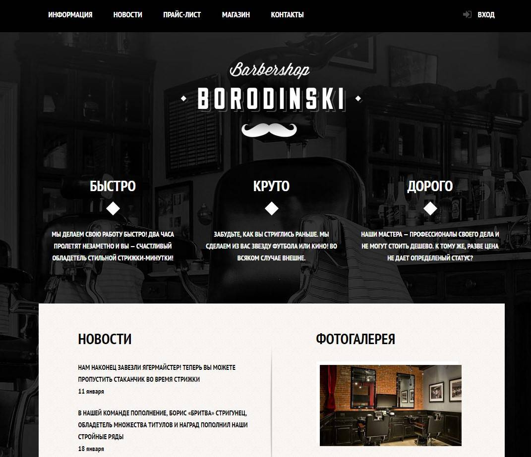 Our portfolio - Barber-shop | Web Design & Development Studio London